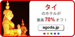 タイのホテル格安予約ならAgoda