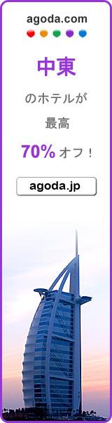 Agoda ホテル予約